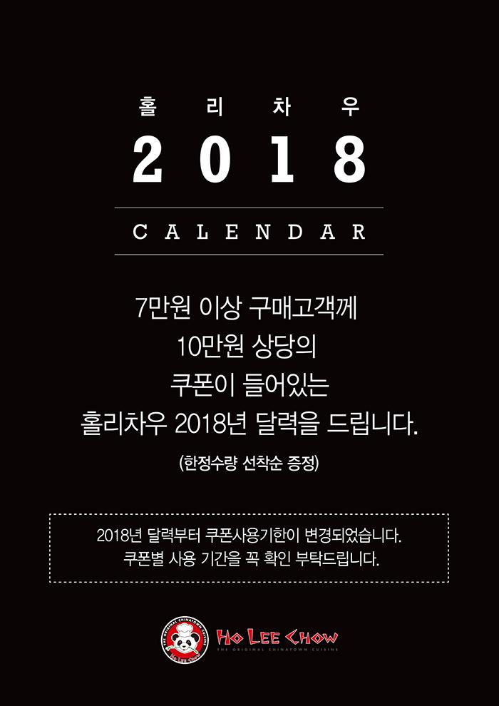 2018달력-POP.jpg